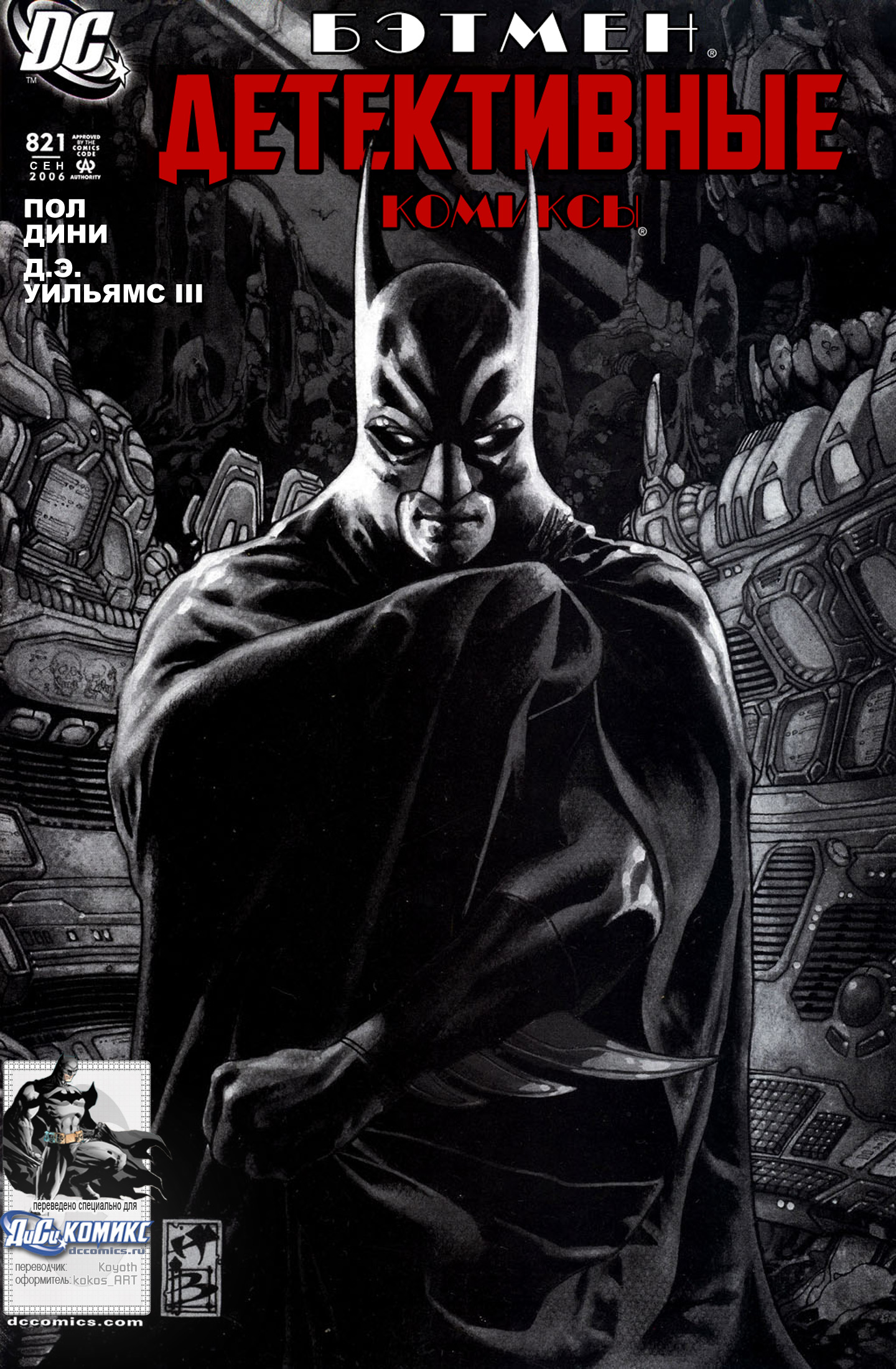 batman arkham city видео прохождение