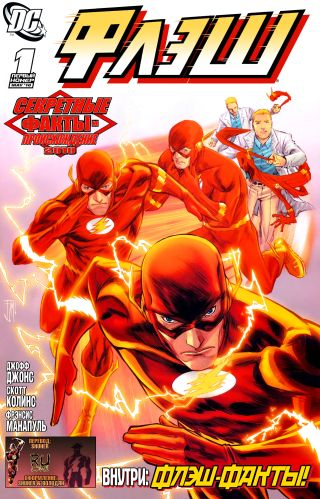 Flash vol.3 #0 - Secret Files & Origins