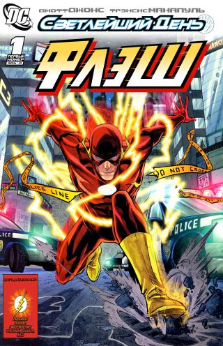 Flash vol.3 #1