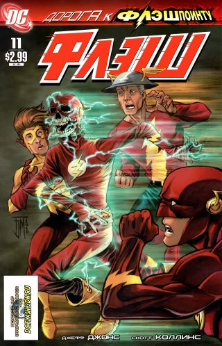 Flash vol.3 #011
