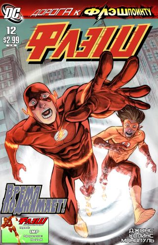 Flash vol.3 #012