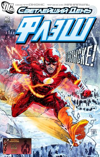 Flash vol.3 #2