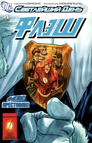 Flash vol.3 #4
