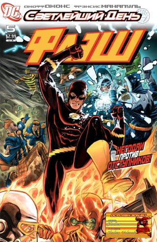 Flash vol.3 #5