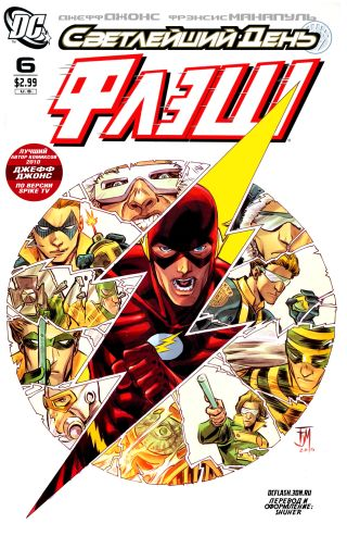 Flash vol.3 #6