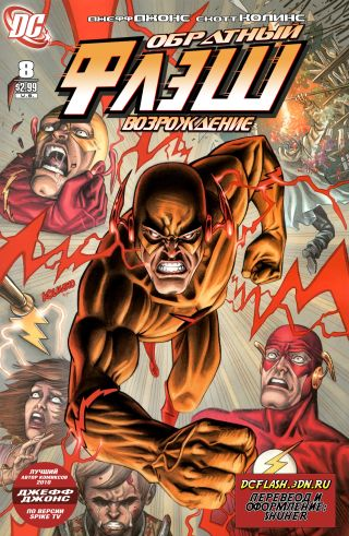 Flash vol.3 #8