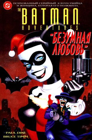Batman Adventures - Mad Love