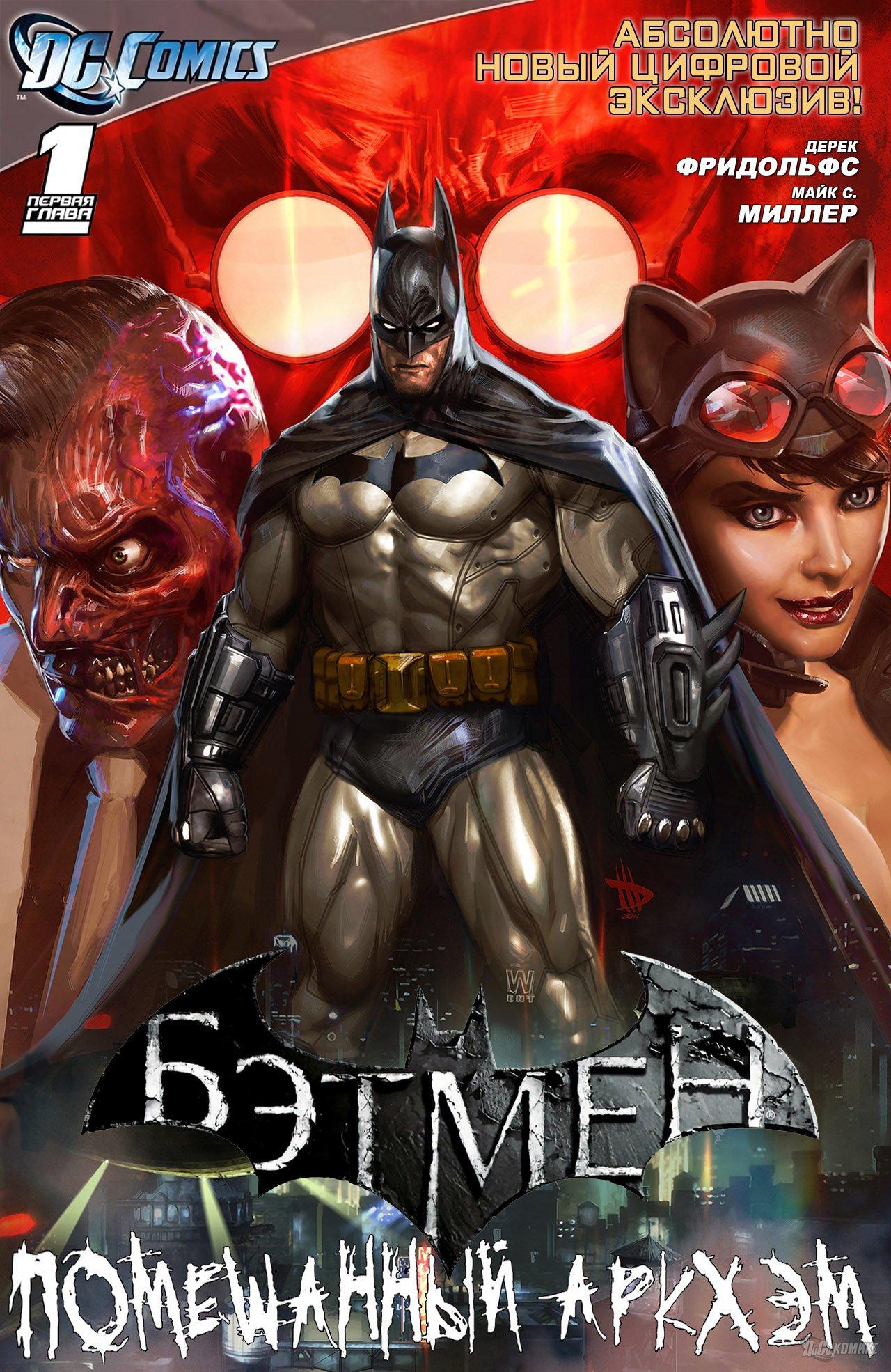 скачать batman arkham city обзор