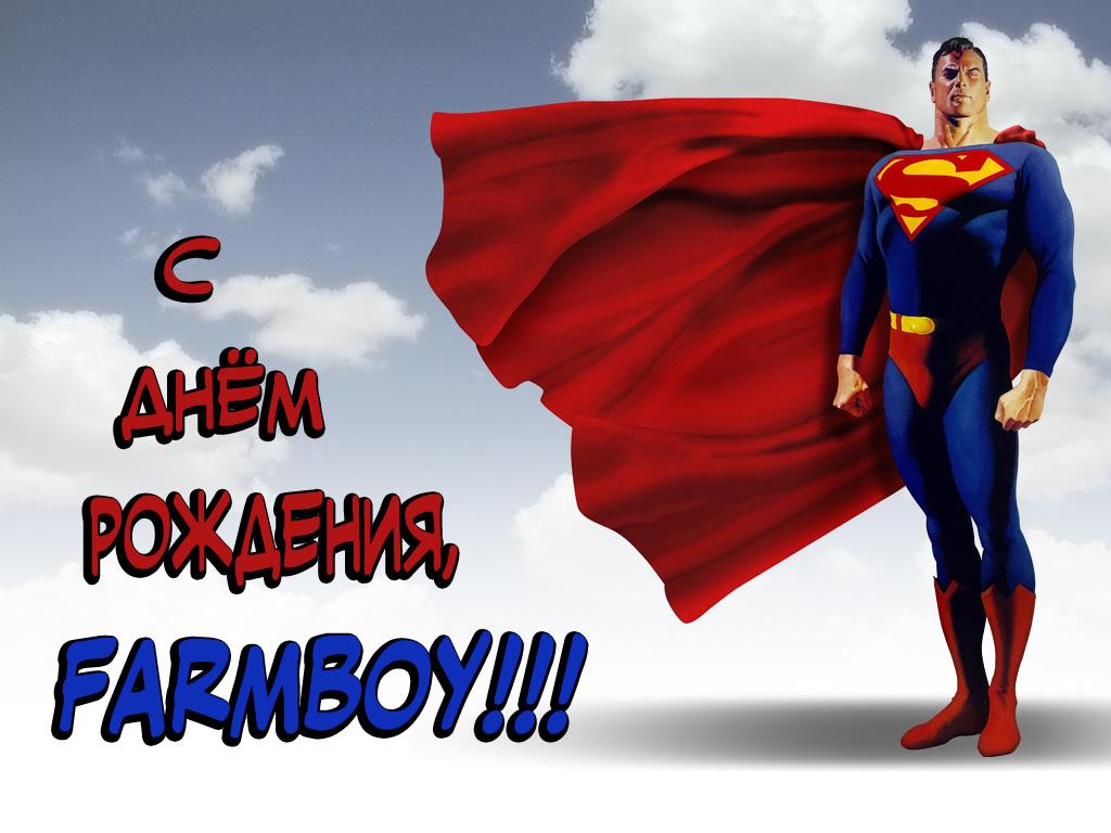 Открытка моему супергерою 65