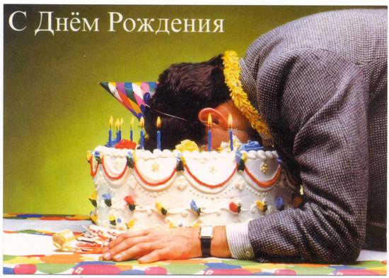 Поздравление с днем рождения старого друга своими словами