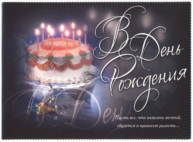 Поздравление с днем рождения коллеге ирина