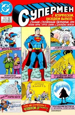 Супермен #423