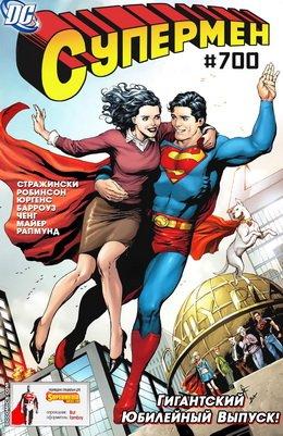 Супермен #700