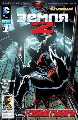 новый человек паук комикс читать онлайн