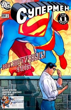 Супермен #650