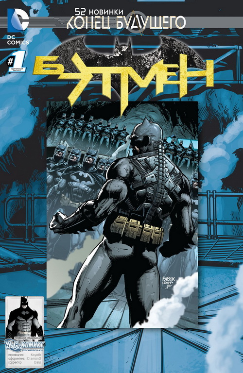 Batman New 52 Скачать