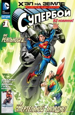 Супербой Ежегодник #01