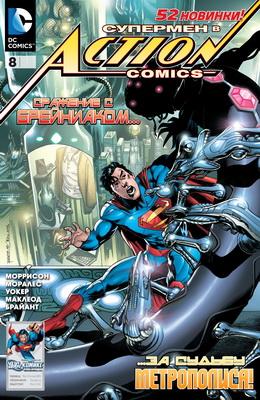 Action Comics #08