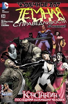 Темная Лига Справедливости #24