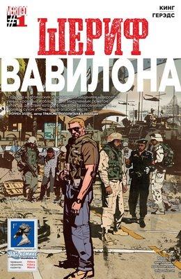 Шериф Вавилона #01
