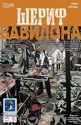 Шериф Вавилона #02