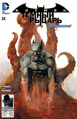 Бэтмен: Темный Рыцарь #24
