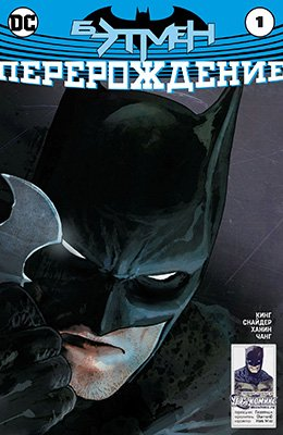 Бэтмен #0.5 (Перерождение 01)