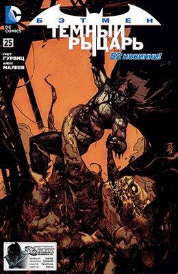 Бэтмен: Темный Рыцарь #25