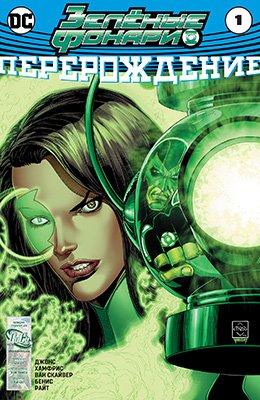 Зеленые Фонари: Перерождение #01