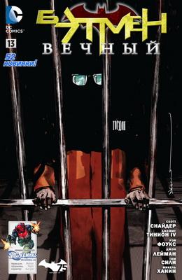 Бэтмен Вечный #13