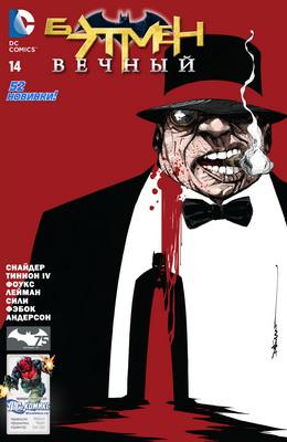Бэтмен Вечный #14