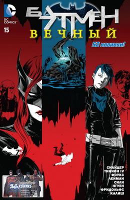 Бэтмен Вечный #15