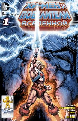 Хи-Мен и Повелители Вселенной #01