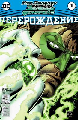 Хэл Джордан и Корпус Зелёных Фонарей #0.5 (Перерождение #01)