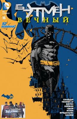 Бэтмен Вечный #16