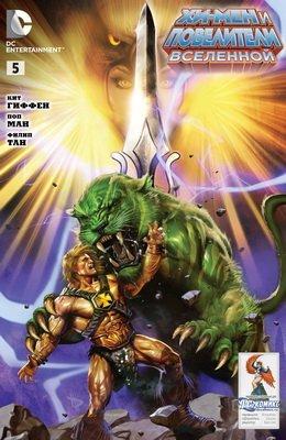 Хи-Мен и Повелители Вселенной #05