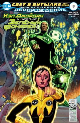 Хэл Джордан и Корпус Зелёных Фонарей #08