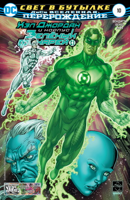 Хэл Джордан и Корпус Зелёных Фонарей #10