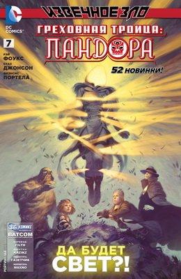 Греховная Троица: Пандора #07