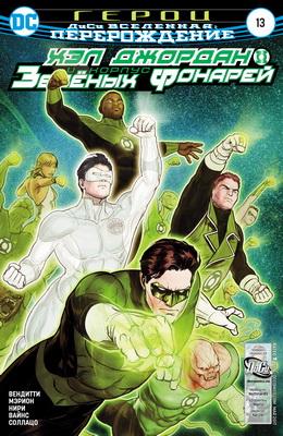 Хэл Джордан и Корпус Зелёных Фонарей #13