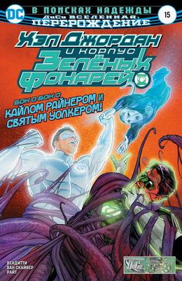 Хэл Джордан и Корпус Зелёных Фонарей #15