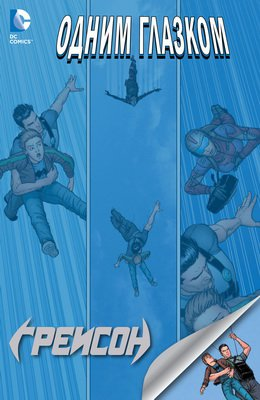 Грейсон #08.1 DC - Одним Глазком