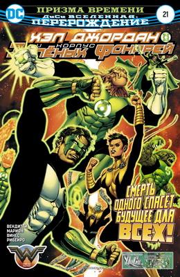 Хэл Джордан и Корпус Зелёных Фонарей #21