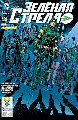Зелёная стрела #40