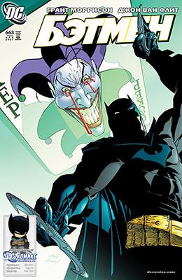 Бэтмен #663