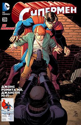 Супермен #39