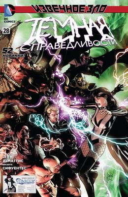 Темная Лига Справедливости #28
