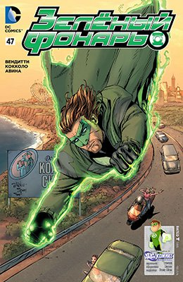 Зелёный Фонарь #47