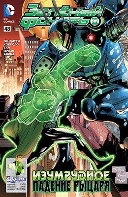 Зелёный фонарь #48