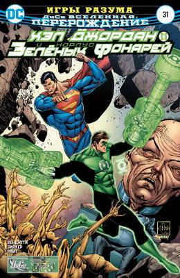Хэл Джордан и Корпус Зелёных Фонарей #31